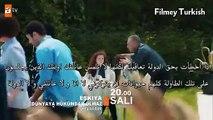 إعلان الحلقة 3 من مسلسل قطاع الطرق مترجم