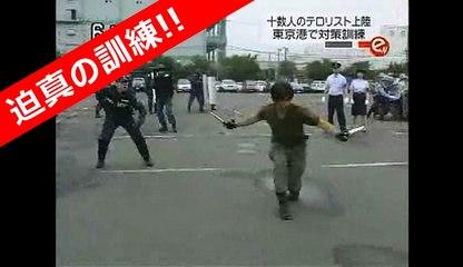 東京港でテロ対策訓練 かっこいい 海上保安庁 警視庁