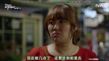 無理的英愛小姐14 第11集 Rude Miss Young Ae 14 Ep11 Part 1