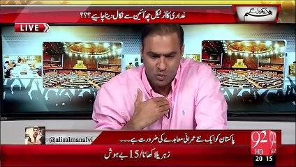 Hum Dekhain Gaay 16-09-2015 - 92 News HD