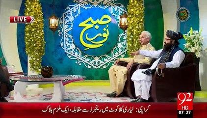 Subh e Noor - 17 - Sep - 2015 - 92 News HD