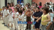 Μεγάλο Κεφαλόβρυσο Δημοτικό Σχολείο Γιορτή Λήξης Πέμπτη 11-6-2015