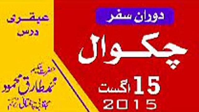 Aurat Ka Maqam Ubqari Special Dars For Khawateen Hakeem