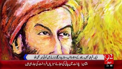 Mir Taqi Mir - 20 Sep 15 - 92 News HD