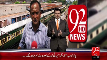 Chand Nawab Joined 92 News - 19 Sep 15 - 92 News HD
