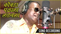 Singer Anand Shinde's New Item Number For Jackpot - Marathi Movie Song Recording