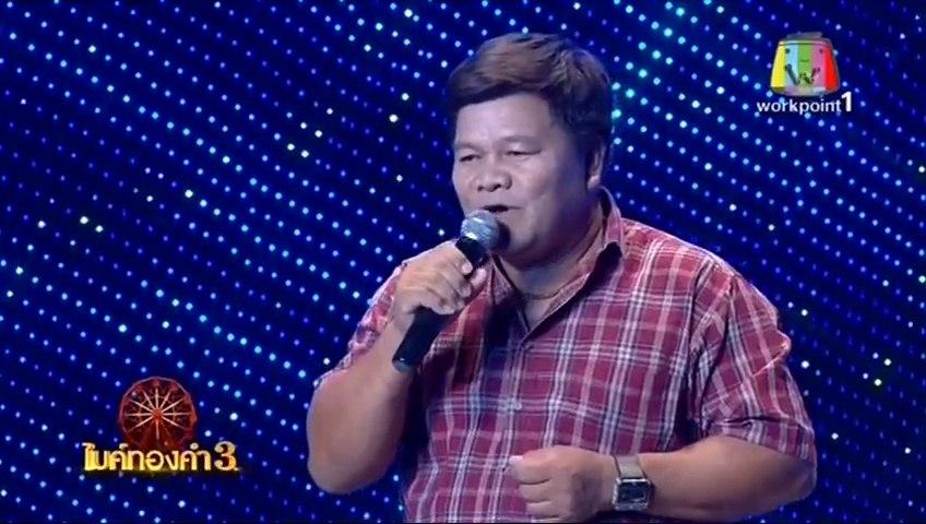 ชิงช้าสวรรค์ไมค์ทองคํา 3 ล่าสุด 3-5 19 กันยายน 2558 Cingchaswan