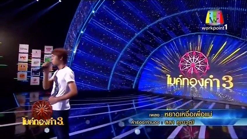 ชิงช้าสวรรค์ไมค์ทองคํา 3 ล่าสุด 5-5 19 กันยายน 2558 Cingchaswan