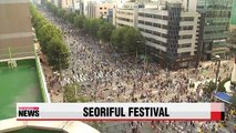 Joyful Seoriful Festival in Seoul's Seocho district wraps up Sunday