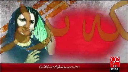 Noor Jehan's Birthday - 21 Sep 15 - 92 News HD