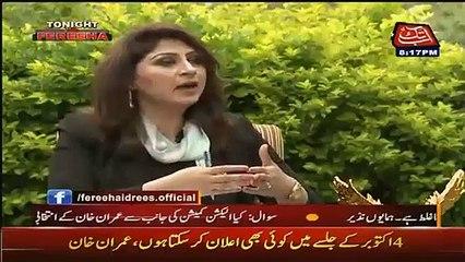 Punjab Me Police Kia Kar Rahi Hai.. Imran Khan Telling