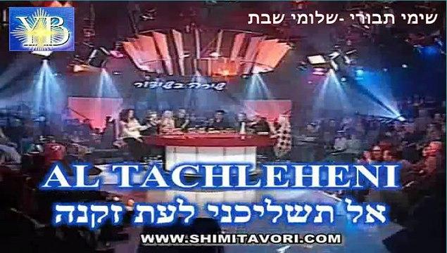 """שלומי שׁבּת שימי תבורי-Shimi Tavori/Shlomi Shabat """"Al Tachleheni"""" By Yoel Benamou"""