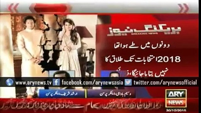 Why did Imran khan divorce to Reham khan?--ARY-News-Headlines