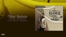 Πάνος Κιάμος  Πάνε Χρόνια - Pane xronia Panos Kiamos Lyrics