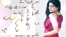 Urdu Love Romantic Sad Poetry Part 11 2015 By Zakria