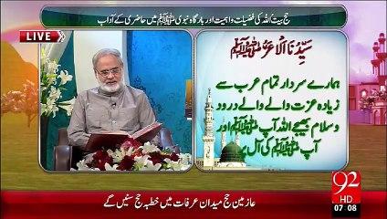 Subh e Noor - 23 - Sep - 2015 - 92 News HD