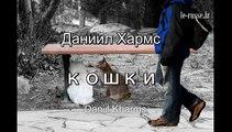 Daniil Kharms Les chats poésie en russe avec sous-titres français - podcast russe