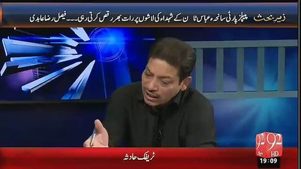 What Faisal Raza Abidi Said to PPP Leaders that Anchor Beep'd his Words ??