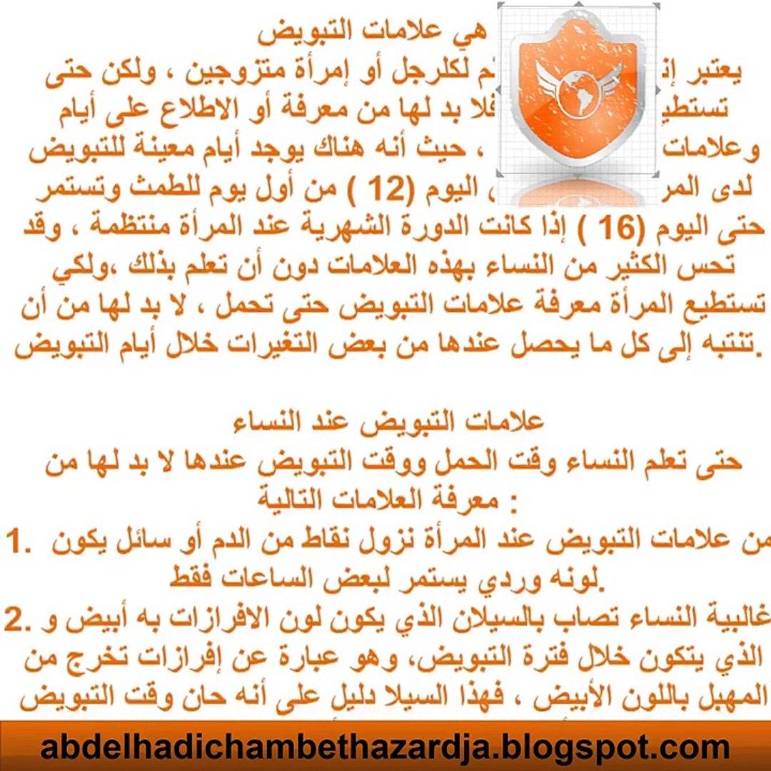 عرب سرابو معرفة لا يسبر غوره اعراض فترة التبويض عند النساء Sjvbca Org