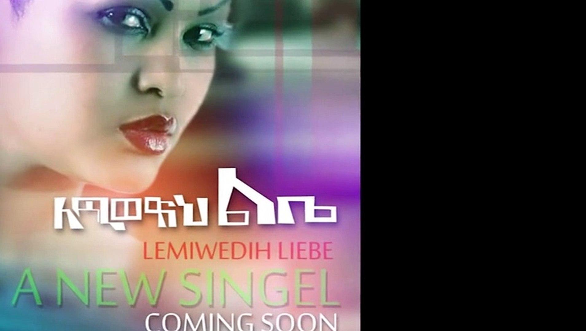 Ethiopia - Fitsum Gebretsadik - Lemiwedih Libe - (official music video) - New Ethiopian Music 2015