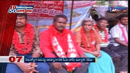 10Minutes 50News : Congress MLC Ponguleti Sudhakar fires on CM KCR - Express TV