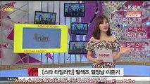 [Vietsub by GMG][STAR TIMELINE] Nhận xét của mọi người về Lee Joon Gi