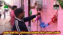 Allah Da Sohna Yaar Aa Gaya Naat 12 Rabi ul Awal 2014 Kasur By Jaan Jee