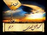 المصحف المرتل للشيخ محمود خليل الحصرى - [ مريم ]