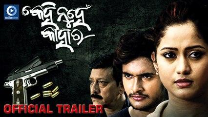 Kehi Nuhe Kahara Official Trailer | Ellina | Avishek | Samaresh | Kuna Tripathy | Odia Movies