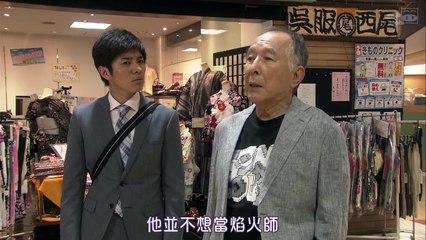 最強二人組 京都府警特別搜查班 第3集 Saikyou no Futari Ep3