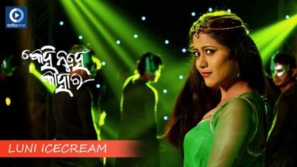 Kehi Nuhen Kahara | Luni Icecream | Odia Hot Item Song | Ellina | Latest Odia Song 2015