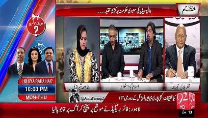 Hum Dekhain Gaay 28-09-2015 - 92 News HD