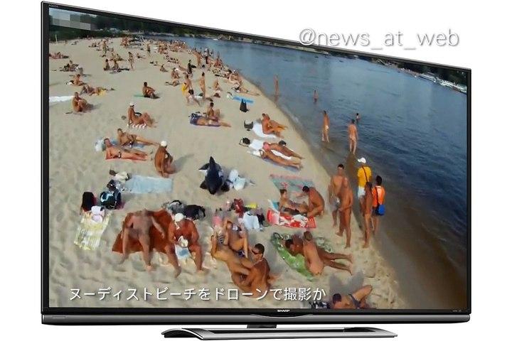 ヌーディストビーチをドローンで撮影か Taking nudist beach in the drone?