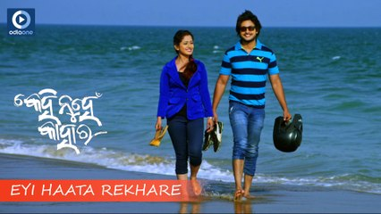 Kehi Nuhen Kahara | Yehi Hata Rekha Re | Ellina | Avishek | Odia Movie Songs | Odiaone