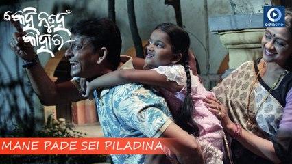 Kehi Nuhen Kahara | Mane Pade Sei Pila Dina | Ellina | Avishek | Odia Film Video Song