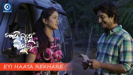 Kehi Nuhen Kahara | Ei Hata Rekha Re | Ellina | Avishek | Samaresh | Odia Video Song