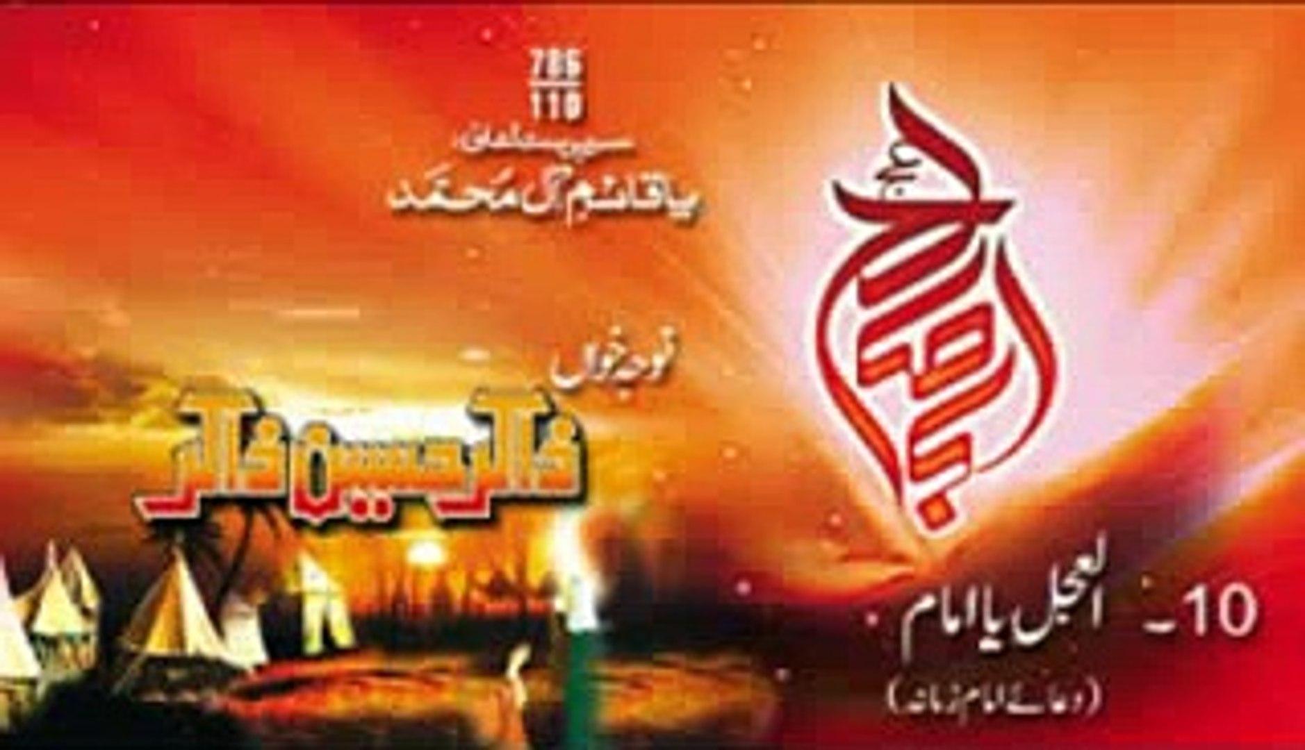 Al ajal ya imam Video Noha by Zakir Hussain Zakir 2015