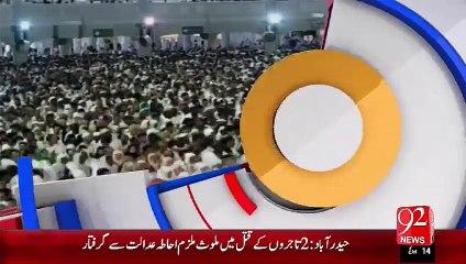 Irshad Bari Talla – 29 Sep 15 - 92 News HD