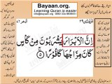 Surrah 076_005  bayaan4all word to word Quran by sheikh imran faiz The easiest way to learn Word by word meanings of Qur