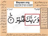 Surrah 074_003 AL-Modaser  word to word Quran by sheikh imran faiz The easiest way to learn Word by word meanings of Qur
