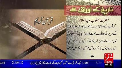 Tareekh Ky Owraq Say – 30 Sep 15 - 92 News HD