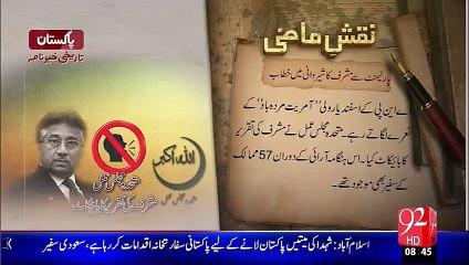 Naqshe-E-Mazzi – 30 Sep 15 - 92 News HD