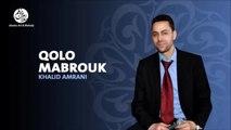 Khalid Amrani - Qolo mabrouk (2) - Qolo Mabrouk