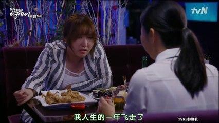 無理的英愛小姐14 第16集 Rude Miss Young Ae 14 Ep16 Part 2