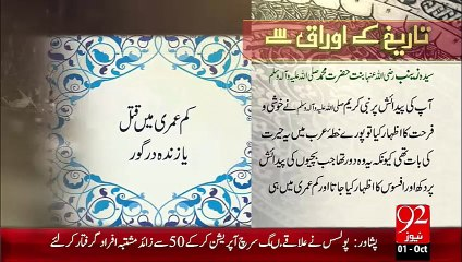 Tareekh Ky Oraq Sy - Syeda Zainab(R.A) – 01 Oct 15 - 92 News HD