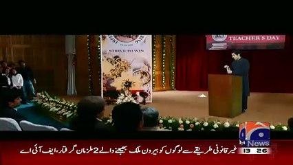 Hilarious Parody of Bilawal Bhutto's Speech by Geo News