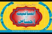 Insaniat ka Ihsas Hakeem Tariq Mehmood Ubqari