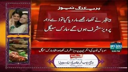 Who is behind Benazir murder Key witness Mark Seigel reveals