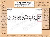 Surrah 071_006 bayaan4all word to word Quran by sheikh imran faiz The easiest way to learn Word by word meanings of Qura