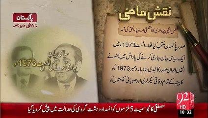 Naqshe-E-Mazi –FazalIllahi Ka Istefa Or Ziya-UL-Haq Ki Amad - 02 Oct 15 - 92 News HD